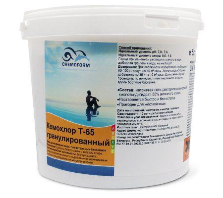 Хлор гранулированный для дезинфекции воды в бассейне Кемохлор Т-65